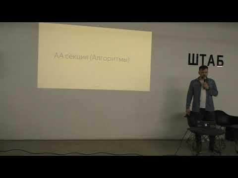 Сергей Савельев, Яндекс - Как пройти собеседование в Яндекс