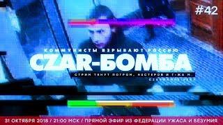 Царь-Геймер #42: коммунисты взрывают Россию!