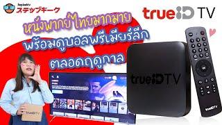 กล่อง trueID TV ที่จะทำให้คุณดูหนังฟรีพากย์ไทย ดูบอลฟรีมากมาย แจก Code trueID ด้านใน