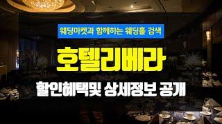호텔리베라 강남구웨딩홀 할인혜택과 상세정보 공개!