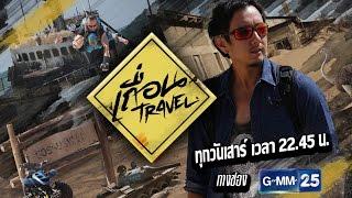 เถื่อน Travel [EP.12] ถ้ำ Son Doong ถ้ำที่ใหญ่ที่สุดในโลก วันที่ 20 พฤษภาคม 2560