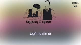 (คาราโอเกะ) OG-ANIC x LAZYLOXY - เป็นไรไหม ? PROD.by NINO