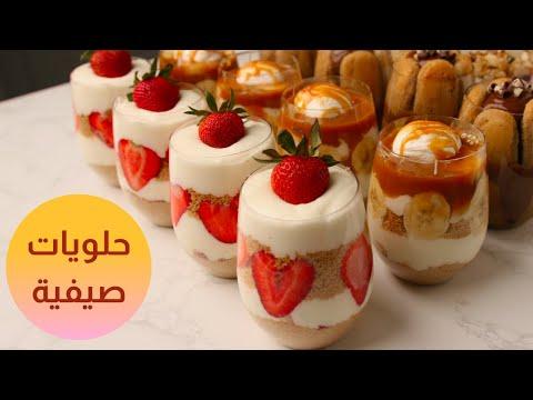 حلويات شرقى و غربى_وصفات الشيف ايه حبيب
