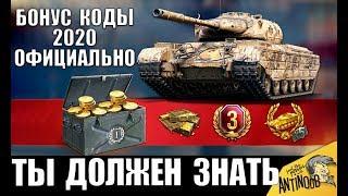 НОВЫЕ БОНУС КОДЫ 2020 в WoT! НА ЗОЛОТО, ПРЕМ ТАНК И БЗ! ТЫ ДОЛЖЕН ЭТО ЗНАТЬ в World of Tanks!