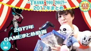 【まとめ】2017年視聴者とゲームに感謝を込めて!【ありがとう】