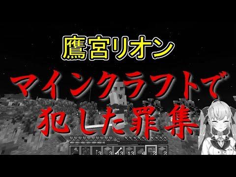 【鷹宮リオン】マインクラフトで犯した罪集