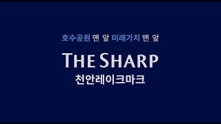 전매아파트! 더샵 천안 레이크마크 입지&단지&a…