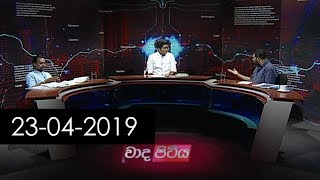 Wada Pitiya | 23rd April 2019 Thumbnail