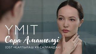 Сара Амангелді - Үміт (OST «Қарлығаш ұя салғанда»)