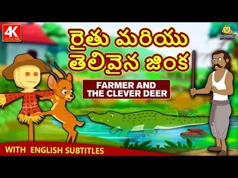 Telugu Stories For Kids - రైతు మరియు తెలివైన జింక | Telugu Kathalu | Moral Stories | Koo Koo TV