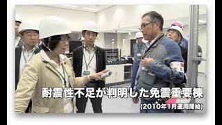 柏崎刈羽原発視察 原発ゼロの会視察  2017.5.29