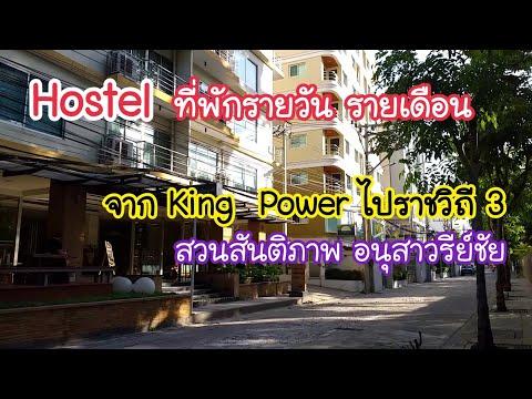 Hostel ที่พักรายวัน รายเดือน    ใหม่! จาก King power ไปราชวิถี 3 สวนสันติภาพ อนุสาวรีย์ชัย