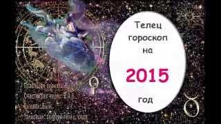 видео Гороскоп для Тельца на 2015 год. Телец