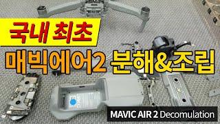 DJI매빅에어2 분해&조립 - DJI Mavic air 2 decomulation