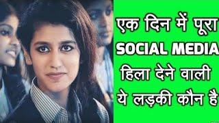 Priya Prakash Varrier Viral Video Truth Oru Adaar Love Manikya Malaraya Poovi MyIndia LIVE