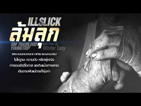 ILLSLICK - ล้มลุก Feat. DM, YOUNG TRIP [Official Audio]
