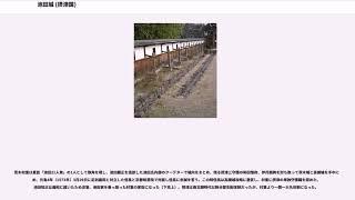池田城 (摂津国)