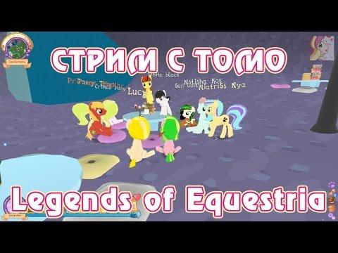 Тестирование Legends of Equestria с Томо 9.08.2014 (часть 2/3)