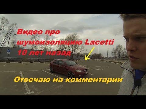 Видео про 10-ти летнюю шумоизоляцию Лачетти - ответы на комментарии