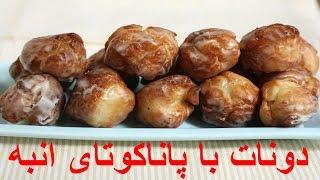 Donat - Donut With Panna Cotta - دونات با مزه انبه - دونات با پاناکوتای انبه