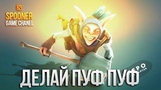 Meepo - Эй делай ПУФ ПУФ [Song]