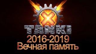 Танки Х 2016-2019. Вечная память.