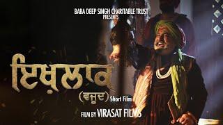 Ikhlaak | ਵਜੂਦ ||Full Movie | Bhai Amandeep Singh Bibi Kaulan Wale | Hobby Dhaliwal | Jarnail Singh