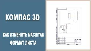 КОМПАС 3D | Как изменить масштаб объекта и формат листа