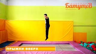 Обучение прыжкам на батуте