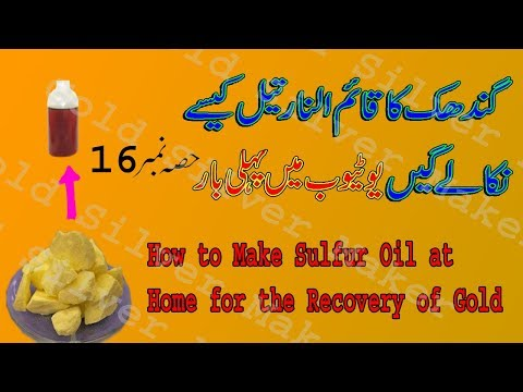 how to make sulfur oil at home for the recovery of gold part 16 || Recovery of gold From Mercury