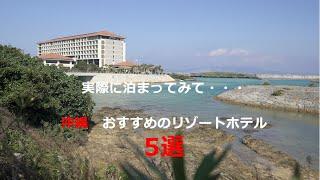 【実際に泊まって評価】最新 沖縄ーお気に入りホテル 5選