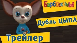 Барбоскины - Дубль Цыпа (Трейлер)