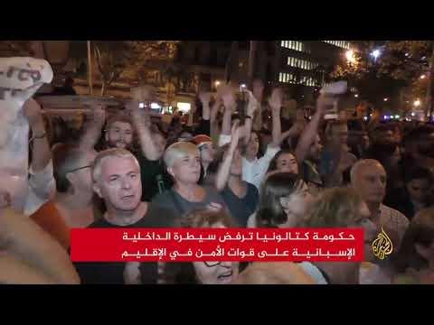 حكومة كتالونيا ترفض التنسيق الأمني مع مدريد