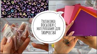 Распаковка материалов для брошей и творчества | покупки фетра, игл, бусин, бисера | мелодия бисера
