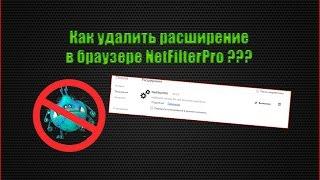 Как удалить расширение в браузере NetFilterPro ?