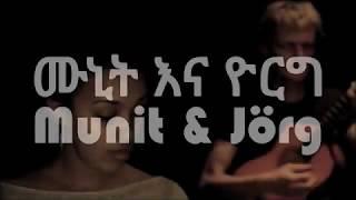 Mulatu Astatke's Yekermo Sew - Munit & Jorg - Ethiopian Music