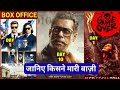 Bharat Box Office Collection Day 10, Men In Black 1st Day Box Office,Game Over movie, Salman khan