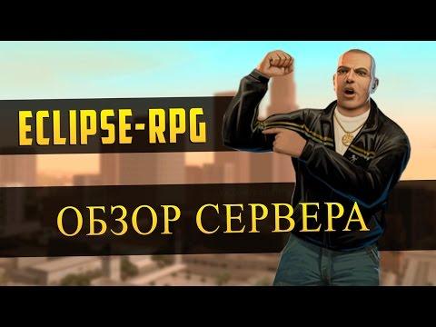 ECLIPSE-RPG.RU | ПРИСОЕДИНЯЙСЯ К НАМ!