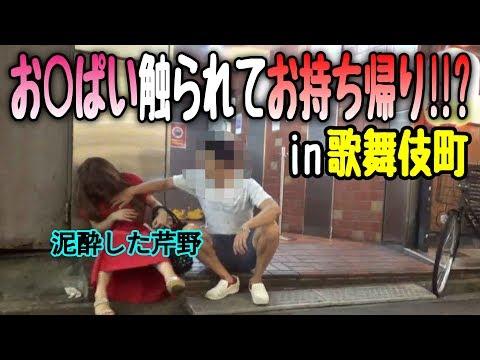 深夜の歌舞伎町で女の子が一人で潰れていたらどうなるのか検証してみた