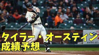 【ラジオ動画】阪神が獲得調査中のタイラー・オースティンの成績を予想する