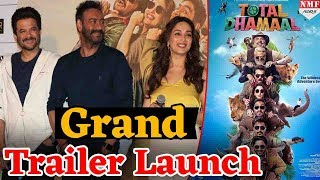 Total Dhamaal official trailer Launch | Ajay Devgn | Anil Kapoor | Madhuri Dixit
