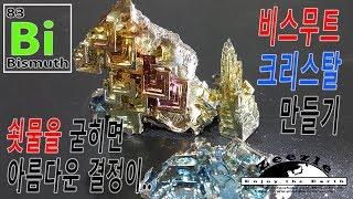비스무트 금속을 녹이면 크리스탈이 만들어진다! (Bismuth Crystal)
