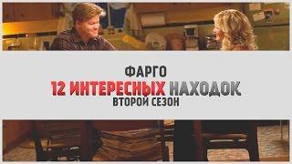 Фарго: 12 интересных находок из второго сезона | LostFilm.TV