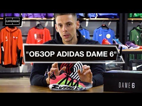 Adidas Dame 6. Обзор. Тест. Сравнение с Dame 5