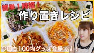 【料理】作り置きレシピ#2♡常備菜やお弁当のおかずに!100均で買ったキッチングッズ使ってみた! 淡々と白菜 検索動画 4