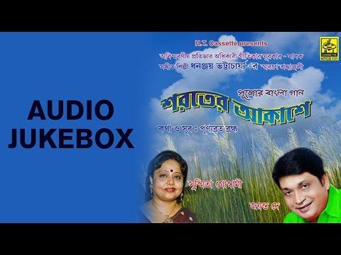 2017 New Modern Song | Sarater Aakashe | Jayanta Dey, Sushmita Goswami | JUKEBOX | H.T.CASSETTE