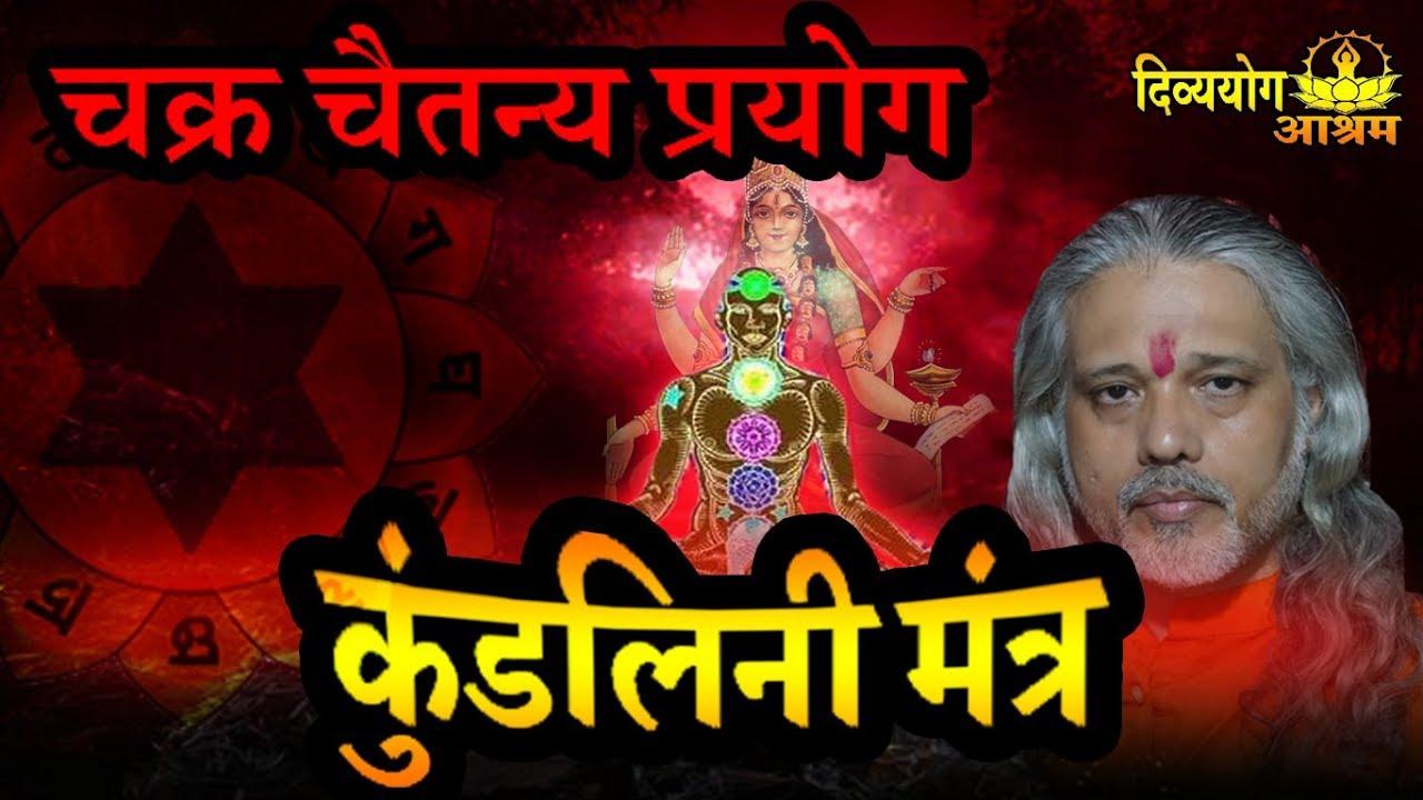 Kundalini mantra mystery- आसानी से चैतन्य
