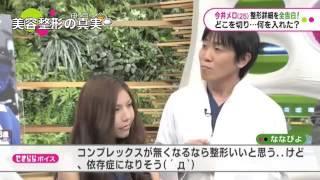 美容整形の真実 ① 〜松岡 孝明 医師 解説〜