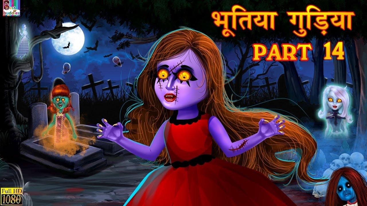 भूतिया गुड़िया Part 14 | Horror Kahaniya | Hindi Stories  | Horror Stories | Hindi Horror Kahaniya