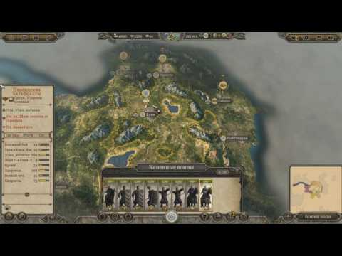 Total War Attila Forgottem Realms компания за Армению №1